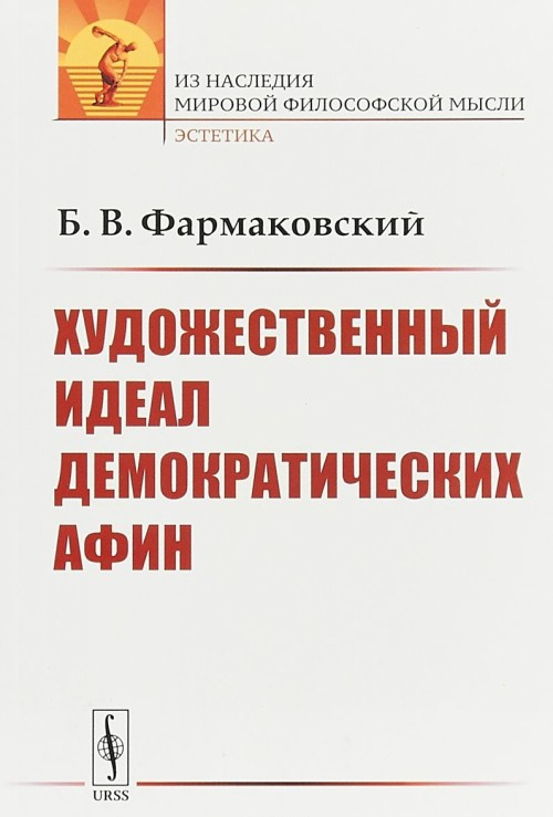 Khudozhestvennyj ideal demokraticheskikh Afin