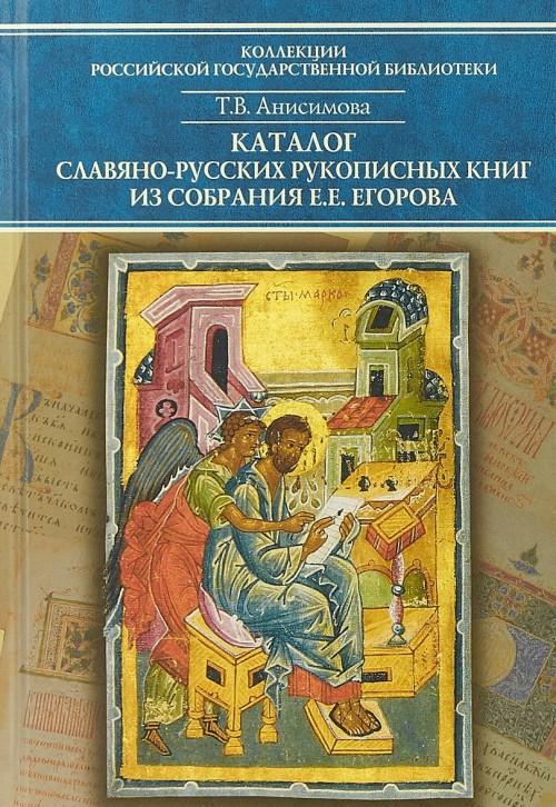 Каталог славяно-русских рукописных книг из собрания Е. Е. Егорова. Том 1