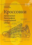 Krossovki. Kulturnaja biografija sportivnoj obuvi
