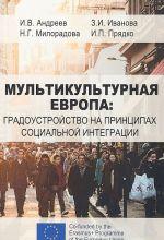 Multikulturnaja Evropa. Gradoustrojstvo na printsipakh sotsialnoj integratsii