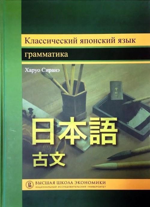 Klassicheskij japonskij jazyk. Grammatika. Uchebnik dlja vuzov
