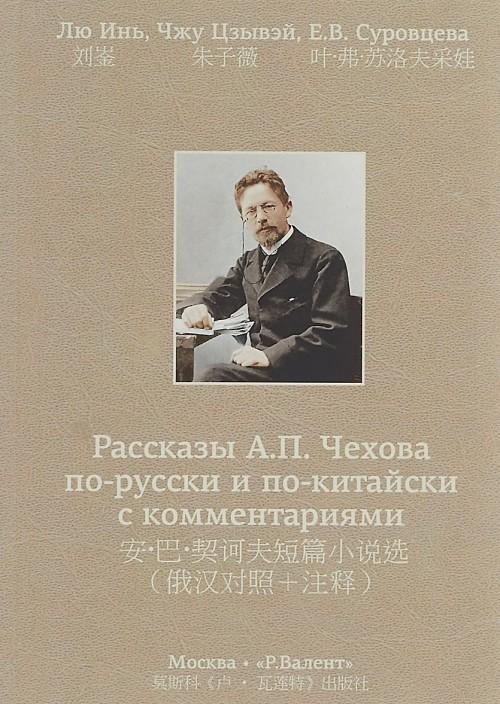Рассказы А.П. Чехова по-русски и по-китайски с комментариями