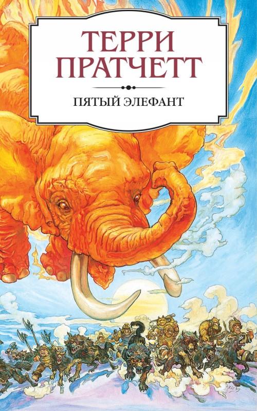 Pjatyj elefant (Pjatyj roman iz serii Gorodskaja Strazha tsikla Ploskij mir)