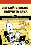 Legkij sposob vyuchit Java