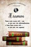 Platon. Dialogi
