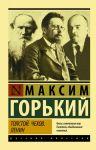 Tolstoj. Chekhov. Lenin
