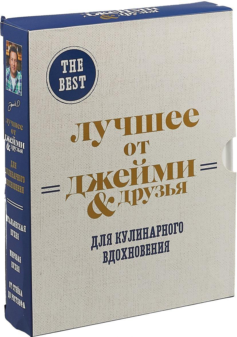 The best. Luchshee ot Dzhejmi & druzja. Dlja kulinarnogo vdokhnovenija (komplekt iz 3 knig)