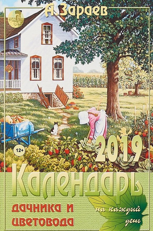 Календарь дачника и цветовода на каждый день 2019 год