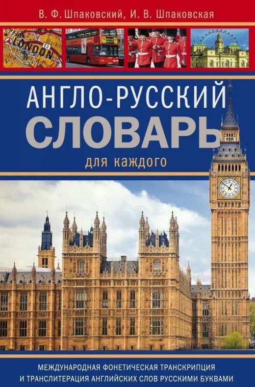 Anglo-russkij slovar dlja kazhdogo