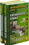 Практический курс китайского языка. В 2 томах (+CD)