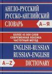 Anglo-russkij russko-anglijskij slovar