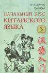 Nachalnyj kurs kitajskogo jazyka. V 3 chastjakh. Chast 3 (+ CD)