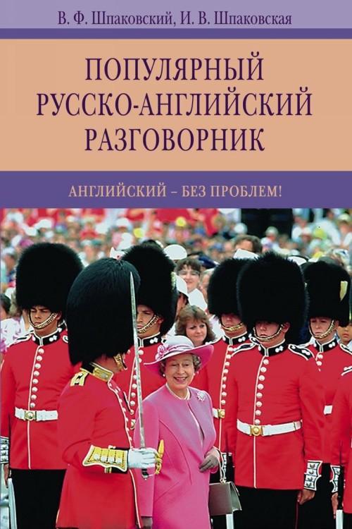 Populjarnyj russko-anglijskij razgovornik