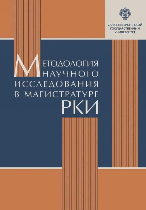 Metodologija nauchnogo issledovanija v magistrature RKI