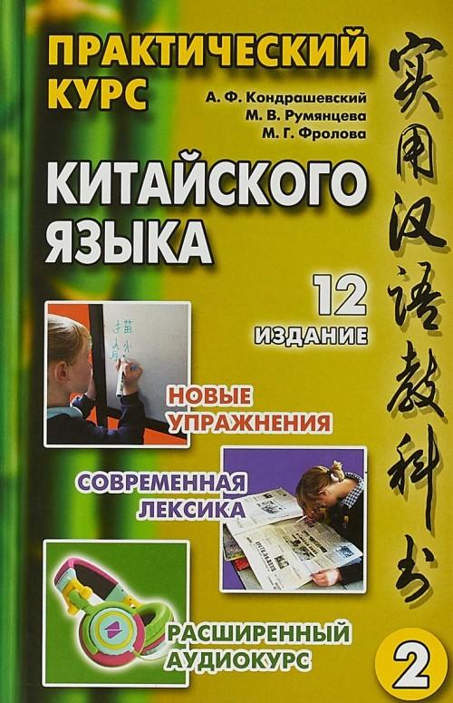 Практический курс китайского языка: В 2 томах. Том 2