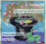 Zelenyj fokus / Der grune Zaubertrick