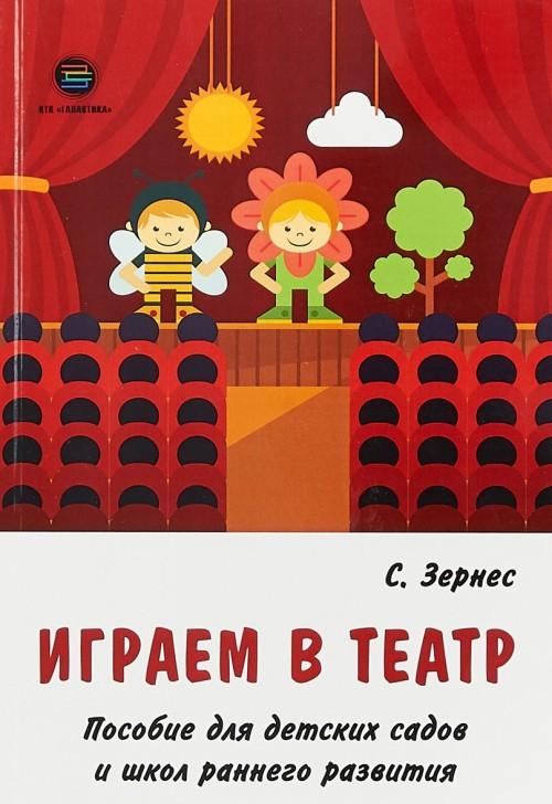 Играем в театр. Пособие для детских садов и школ раннего развития