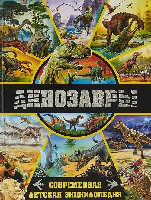 Динозавры. Современная детская энциклопедия
