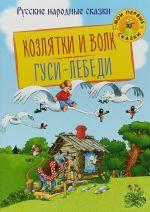 Kozljatki i Volk. Gusi-Lebedi