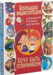 Bolshaja entsiklopedija dlja doshkoljat i mladshikh shkolnikov. Khochu byt otlichnikom!