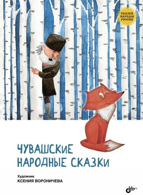 Chuvashskie narodnye skazki