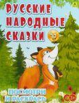 Russkie narodnye skazki. Detskaja raskraska