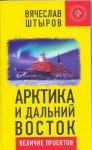 Arktika i Dalnij Vostok. Velichie proektov