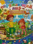 Okruzhajuschij mir. 130 pravilnykh otvetov na 130 detskikh voprosov