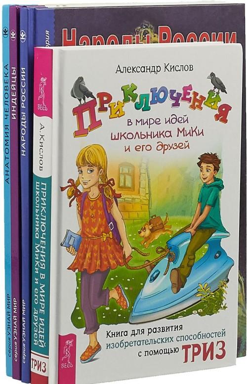 Индейцы. Народы России. Анатомия человека. Приключения (комплект из 4 книг)