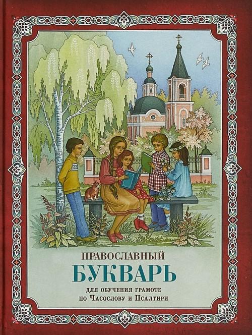 Pravoslavnyj bukvar dlja obuchenija gramote po Chasoslovu i Psaltiri