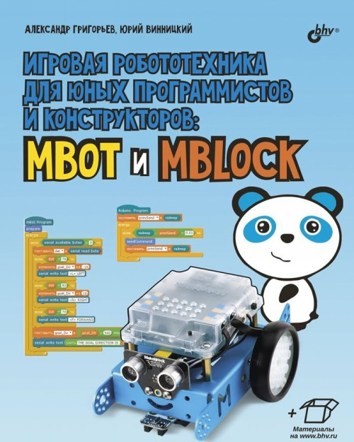 Igrovaja robototekhnika dlja junykh programmistov i konstruktorov: mBot i mBlock