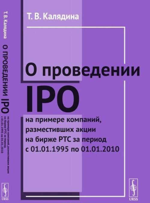 O provedenii IPO na primere kompanij, razmestivshikh aktsii na birzhe RTS za period s 01.01.1995 po 01.01.2010