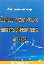 Osnovy tekhnicheskogo analiza finansovykh aktivov. Antologija
