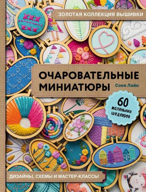 Золотая коллекция вышивки. Очаровательные миниатюры. 60 маленьких шедевров от Сони Лайн