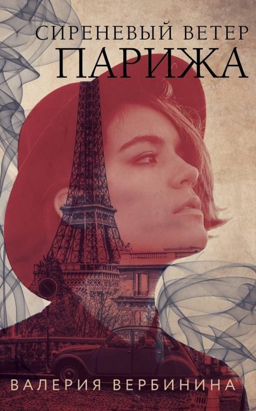 Sirenevyj veter Parizha