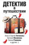 Детектив в путешествии