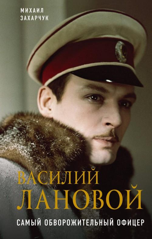 Vasilij Lanovoj. Samyj obvorozhitelnyj ofitser