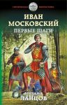 Ivan Moskovskij. Pervye shagi