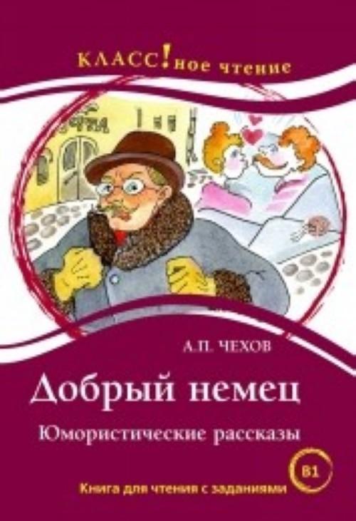 Добрый немец. Юмористические рассказы. А.П. Чехов. Книга для чтения с заданиями.