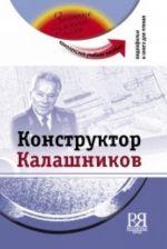 Konstruktor Kalashnikov: Kompleksnoe uchebnoe posobie dlja izuchajuschikh russkij jazyk kak inostrannyj