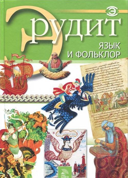 Jazyk i folklor
