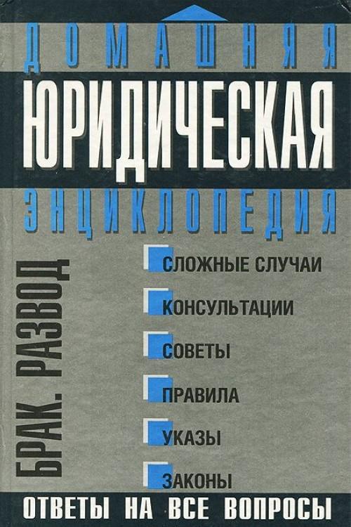 Домашняя юридическая энциклопедия. Брак. Развод