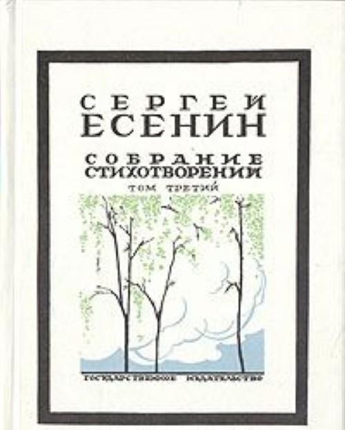 Сергей Есенин. Собрание стихотворений в трех томах. Том 3