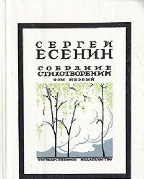 Сергей Есенин. Собрание стихотворений в трех томах. Том 1