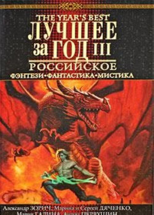 Лучшее за год: Российское фэнтези, фантастика, мистика. Выпуск 3