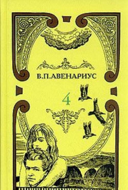 В. П. Авенариус. Собрание сочинений в пяти томах. Том 4
