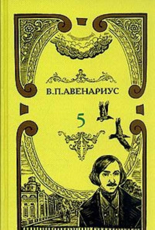 В. П. Авенариус. Собрание сочинений в пяти томах. Том 5