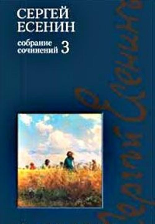 Сергей Есенин. Собрание сочинений. В 3 томах. Том 3