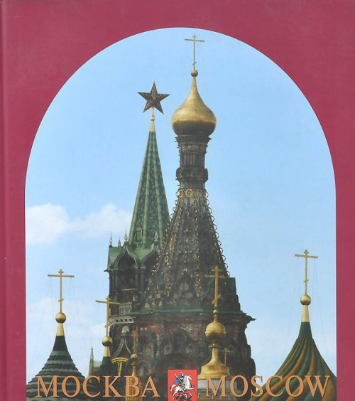 Москва. Фотоальбом / Moskov