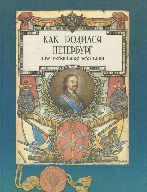 Как родился Петербург / How Petersburg Was Born